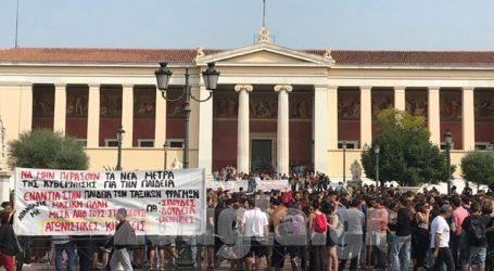 Συλλαλητήριοστο κέντρο της Αθήνας από φοιτητές