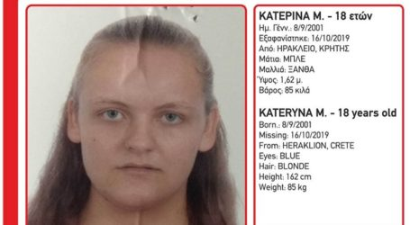 Συναγερμός στο Ηράκλειο για την εξαφάνιση 18χρονης