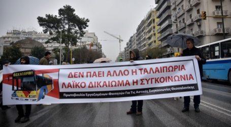 Πορεία διαμαρτυρίας με αίτημα περισσότερα δρομολόγια λεωφορείων