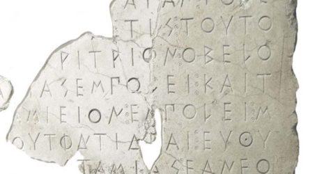 Τεχνολογία Έλληνα ερευνητή της Google Deep Mind διαβάζει αρχαίες επιγραφές