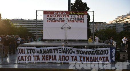 Συγκεντρώσεις κατά του αναπτυξιακού νομοσχεδίου στο κέντρο της Αθήνας
