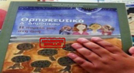 Στην κρίση της Ευρώπης η υποχρεωτική διδασκαλία θρησκευτικών στα ελληνικά σχολεία!