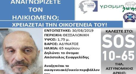 Βρέθηκε αμνήμων ηλικιωμένος στη Θεσσαλονίκη