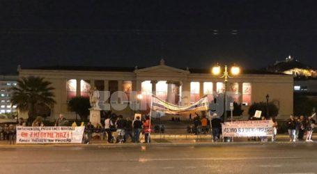 Συγκέντρωση στο κέντρο της Αθήνας κατά του νομοσχεδίου για το άσυλο