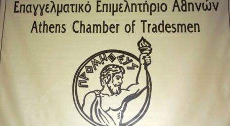 """Το Επαγγελματικό Επιμελητήριο Αθηνών στην κίνηση """"17+1"""" Ευρώπης- Κίνας"""
