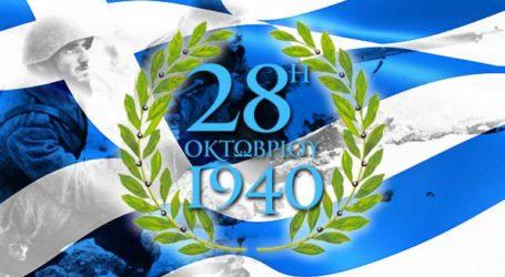 Επίσημος σχολικός εορτασμός της 28ης Οκτωβρίου