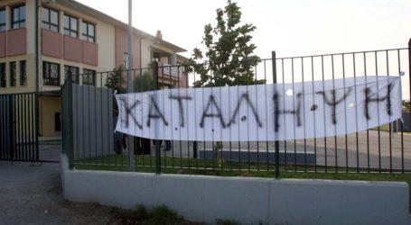 Νέος γύρος καταλήψεων σε σχολεία του Βόλου και του Βελεστίνου – Κλειστά δέκα Γυμνάσια και Λύκεια