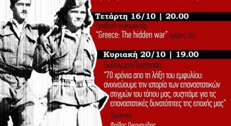Θεματικός μήνας στη Λέσχη εργαζομένων και νεολαίας Βόλου –Αφιέρωμα στον ελληνικό εμφύλιο πόλεμο
