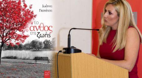 """""""Το άνθος της ζωής"""" της Ιωάννας Γκανέτσα παρουσιάζεται στον Βόλο"""