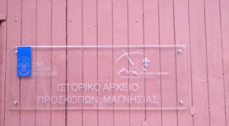 Εγκαινιάζεται το Ιστορικό Αρχείο των Προσκόπων της Μαγνησίας