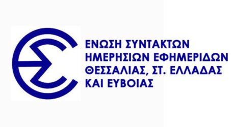 Η Ενωση Συντακτών Θεσσαλίας συντάσσεται με τις πρωτοβουλίες των φορέων της Μαγνησίας για την αέρια ρύπανση
