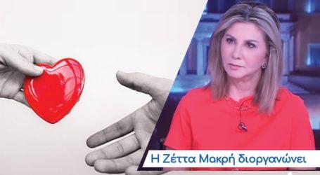 Εθελοντική αιμοδοσία σήμερα από τη Ζέττα