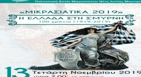 «Μικρασιατικά 2019» από την Εστία Ίωνες: «Η Ελλάδα στη Σμύρνη – 100 χρόνια (1919-2019)»