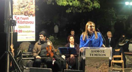 Στέλλα Μπίζιου στην 3η Γιορτή Κάστανου: «Να δώσουμε στα μοναδικής αξίας αγροτικά μας προϊόντα την εξωστρέφεια που έχουν ανάγκη»