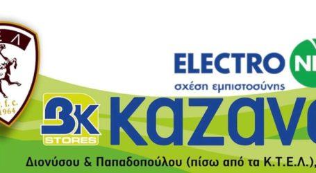 Και η Electronet Β.Κ. Καζάνα κοντά στην ΑΕΛ