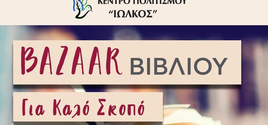 MOYTSINA BAZAAR BIBILIOY AFISA A3 2019 1 1024x480