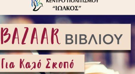 Στο Αρχοντικό Ζαφειρίου το 8ο Bazaar βιβλίου