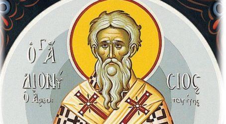 Τιμάται η μνήμη Αγίου Διονυσίου του Αρεοπαγίτου προστάτου των Νομικών