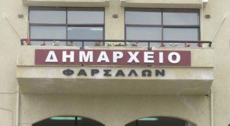"""Απάντηση του δήμου Φαρσάλων στην αντιπολίτευση περί """"κομματικής εκδήλωσης"""" – Συνιστά ψυχραιμία…"""