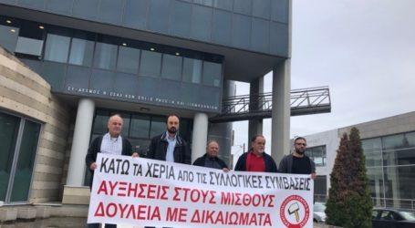 Διαμαρτυρία του Εργατικού Κέντρου Λάρισας έξω από το ΣΘΕΒ για τις τριετίες (φωτο)