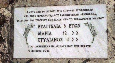 Η ιστορία της μαρμάρινης πλάκας που τοποθετήθηκε στο Κεφαλοβρύσι της Κρήτης και οι Έλληνες πρέπει να γνωρίζουν