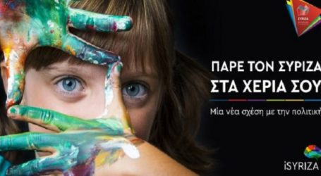 ΣΥΡΙΖΑ Λάρισας: Για μια νέα σχέση των πολιτών με την πολιτική – Σε πλήρη λειτουργία το «isyriza.gr»