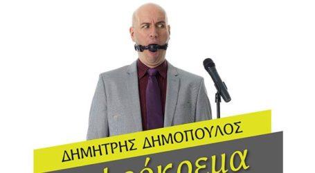 Ο Δημήτρης Δημόπουλος για πρώτη φορά στο Βόλο για μόνο μία παράσταση με την Καφρόκρεμα!