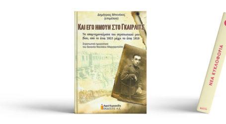 Βόλος: Παρουσίαση του Βιβλίου του τ. Αναπλ. Καθηγητή του ΠΤΔΕ Δημ. Μπενέκου