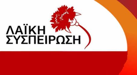 ΛΑΣ Θεσσαλίας: Πρόταση ψηφίσματος για τους εργαζόμενους στο πρόγραμμα Κοινωφελούς Εργασίας στην αντιπυρική προστασία