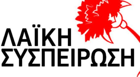 Ένταξη της συμφωνίας Ελλάδας – ΗΠΑ στην ημερήσια διάταξη ζητά η Λαϊκή Συσπείρωση Λάρισας για το επόμενο δημοτικό συμβούλιο