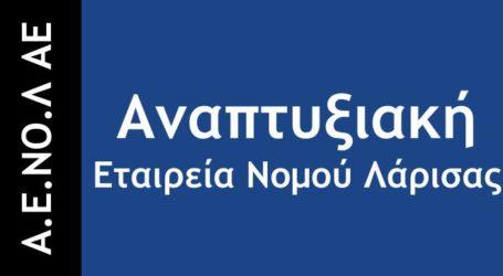 Μέτρα από σήμερα στην Αναπτυξιακή Εταιρεία Νομού Λάρισας Α.Ε. «Α.Ε.ΝΟ.Λ. Α.Ε.»