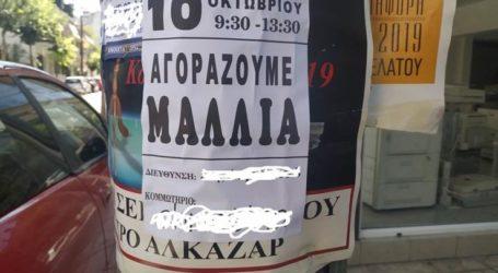 Απίστευτη τοιχοκολλημένη «αφίσα» στη Λάρισα: «Αγοράζουμε μαλλιά» (φωτο)