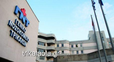 Πρωτοποριακή επιτυχής επέμβαση Αγγειοπλαστικής πραγματοποιήθηκε στο Γ.Ν. Τρικάλων