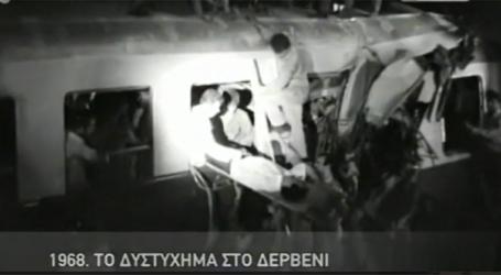 Το τραγικό σιδηροδρομικό δυστύχημα στον Δοξαρά Λάρισας το 1972 – Μια ιστορική αναδρομή