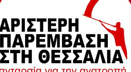 Την Κυριακή η συνέλευση του σχήματος «Αριστερή Παρέμβαση στη Θεσσαλία»