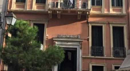 Ξενοδοχείο στο κέντρο της Αθήνας, κληροδότημα στον δήμο Σκιάθου