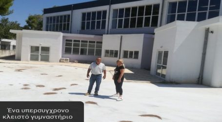 Συνεχίζονται οι εργασίες στο κλειστό γυμναστήριο Αλοννήσου