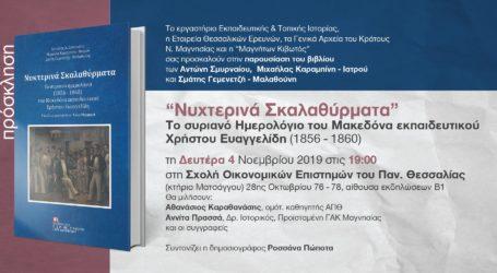 «Νυκτερινά Σκαλαθύρματα – Το συριανό Ημερολόγιο του Μακεδόνα εκπαιδευτικού Χρήστου Ευαγγελίδη (1856-1860)» στον Βόλο