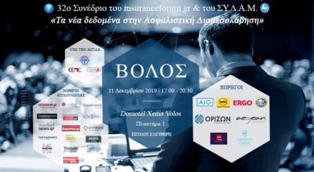Στον Βόλο το 32ο Ασφαλιστικό Συνέδριο του InsuranceForum.gr και του ΣΥ.Δ.Α.Μ.