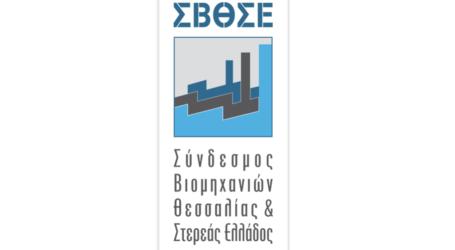 Ο Σύνδεσμος Βιομηχανιών Θεσσαλίας κατέθεσε υπόμνημα για τα Χωροταξικά πλαίσια