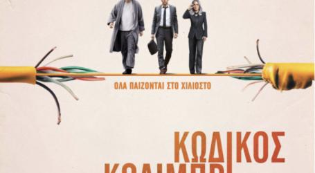 «Κωδικός Κολιμπρί» στην Κινηματογραφική Λέσχη Βόλου