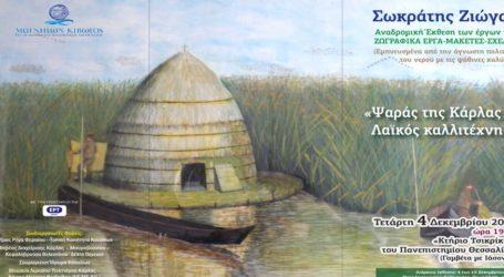 Αναδρομική έκθεση έργων του Σωκράτη Ζιώγα «Ψαράς της Κάρλας-Λαϊκός καλλιτέχνης»