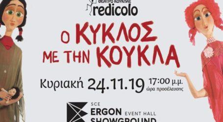 «Ο κύκλος με την κούκλα»: Κουκλοθέατρο στο Ergon Showground