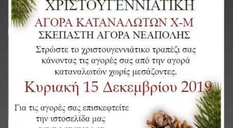 Χριστουγεννιάτικη αγορά προϊόντων από τους ενεργούς πολίτες Λάρισας