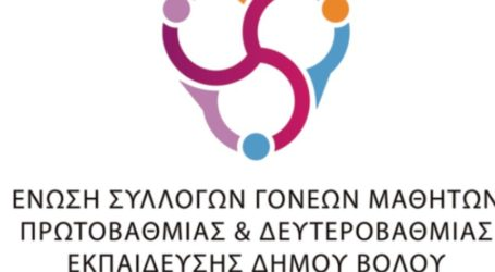 Ετήσια Γενική Συνέλευση της Ένωσης Συλλόγων Γονέων Δήμου Βόλου