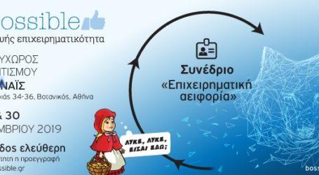 Ενημέρωση του Επιμελητηρίου Λάρισας για το Συνέδριο Επιχειρηματική Αειφορία στο GRBossible