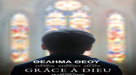 Η ταινία «Θέλημα Θεού» θα προβληθεί στο Μεταξουργείο και στο Αχίλλειον