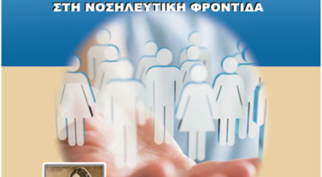 Νοσηλευτική ημερίδα του 404 ΓΣΝ Λάρισας με θέμα: Τεκμηριωμένη πρακτική στη νοσηλευτική φροντίδα