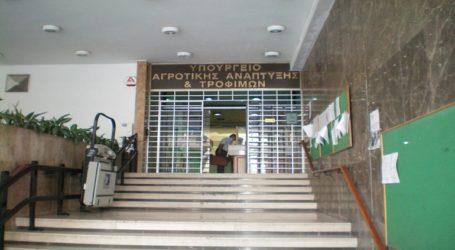 Νέα στελέχη σε οργανισμούς του Υπουργείου Αγροτικής Ανάπτυξης και Τροφίμων