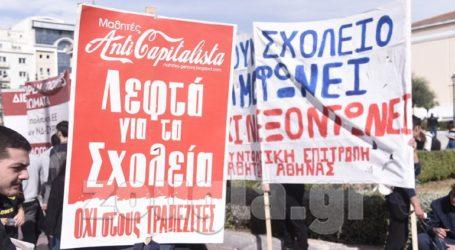 Μαθητικό συλλαλητήριο στα Προπύλαια και πορεία προς τη Βουλή